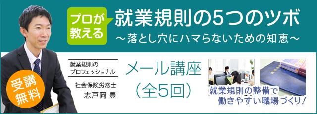 banner_mailmaga2